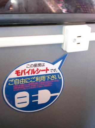 20110125mobileseat.JPG